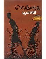 Vekkai (Modern Tamil Classic Novel)
