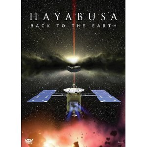 はやぶさ HAYABUSA BACK TO THE EARTHの画像