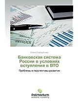 Bankovskaya Sistema Rossii V Usloviyakh Vstupleniya V Vto