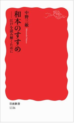 和本のすすめ—江戸を読み解くために(岩波新書)