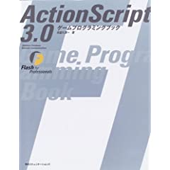 ActionScript 3.0�Q�[���v���O���~���O�u�b�N (Flash for Professionals)