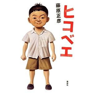 ヒコベエ (100周年書き下ろし)