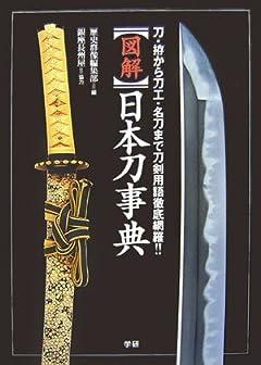 本がなぜかバカ売れ!? 空前の「日本刀」ブームのワケ