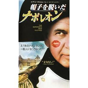 帽子を脱いだナポレオンの画像