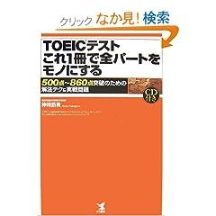TOEICテストこれ1冊全パートをモノにする―500点~860点突破のための解法テク&実戦問題