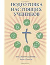 Making Radical Disciples - Participant - Russian Edition: A Manual to Facilitate Training Disciples in House Churches, Small Groups, and Discipleship Groups, Leading Towards a Church-Planting Movement