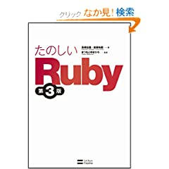 Ruby 3