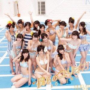 NMB48 僕らのユリイカ