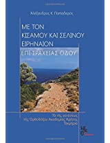 With Kisamos and Selinos Irineon, on rough road: The birth facts of the Orthodox Academy of Crete