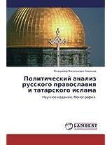 Politicheskiy Analiz Russkogo Pravoslaviya I Tatarskogo Islama