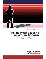 Mifologiya Vlasti I Vlast' Mifologii