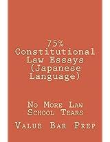 75% Constitutional Law Essays (Japanese Language): 75パーセント憲法エッセイ(日本語)