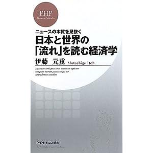 日本と世界の「流れ」を読む経済学 (PHPビジネス新書)