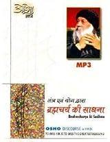 Brahmcharya Ki Sadhna