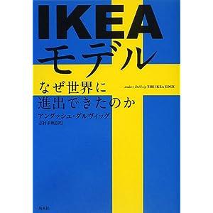 IKEAモデル―なぜ世界に進出できたのか [単行本(ソフトカバー)]
