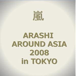 【クリックで詳細表示】ARASHI AROUND ASIA 2008 in TOKYO [DVD]