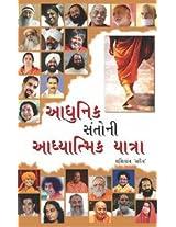 Aadhunik Santo ki Aadhyatamik Yatra Sadguru