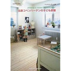 【クリックでお店のこの商品のページへ】北欧コペンハーゲンの子ども部屋: ジュウドゥポゥム: 本