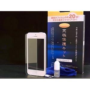 iPhone究極プロテクション 究極保護キットFor iPhone 5 【強化ガラス液晶保護】