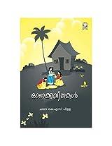 Ascend Books Oonakkavithakal