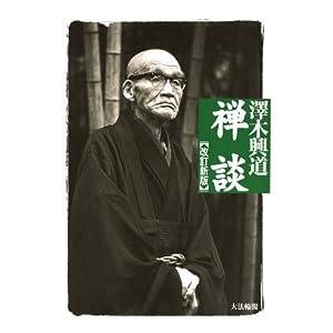 「剣禅話」山岡鉄舟
