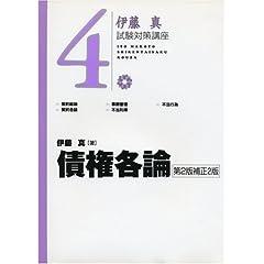伊藤真試験対策講座4 債権各論 (単行本)