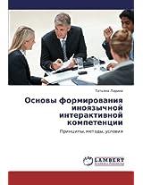 Osnovy Formirovaniya Inoyazychnoy Interaktivnoy Kompetentsii