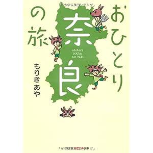 おひとり奈良の旅 (知恵の森文庫)