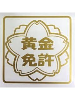 傍聴人も思わず「え~っ!? 」ヘンテコ交通裁判実例集 vol.03