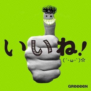 GReeeeN – Iine! いいね!(´・ω・`)☆