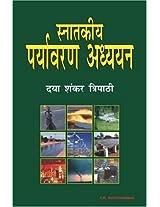 Snatkiya Paryavaran Addhyayan