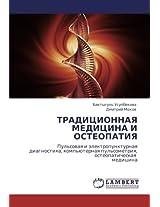 Traditsionnaya Meditsina I Osteopatiya