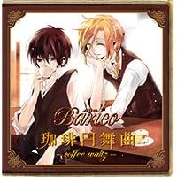 Barico ドラマCD第1弾「珈琲円舞曲-coffee waltz-」出演声優情報