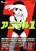 アニマル1 DVD-BOX