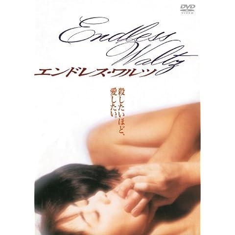 あの頃映画 「エンドレス・ワルツ」 [DVD] (2012)