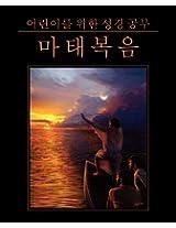 Korean: Bible Studies for Children: Matthew