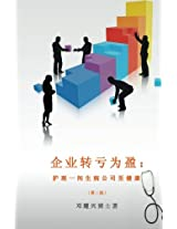 Corporate Turnaround (Mandarin): Nursing a sick company back to health (Second edition)