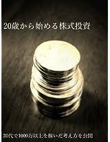 20saikarahazimerukabushikitoushi