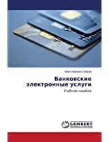 Bankovskie Elektronnye Uslugi