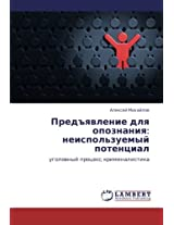 Predyavlenie Dlya Opoznaniya: Neispol'zuemyy Potentsial
