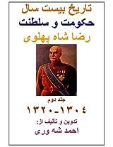 History of 20 years of Governing and Reign of Reza Shah Pahlavi, Volume II; 1304-1320: Tarikh-i 20 Sal Hokomat wa Saltanat-i Reza Shah Pahlavi, Jeld-i Dovoum ; 1304-1302: Volume 3 (2nd)