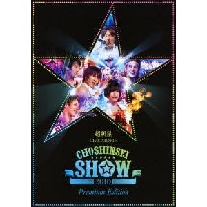"""超新星 LIVE MOVIE in 3D """"CHOSHINSEI SHOW 2010""""の画像"""