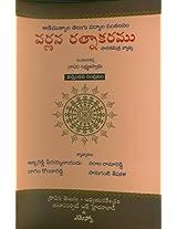 Varnana Rathnakaram - 12