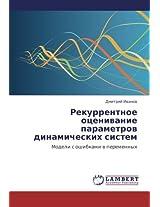 Rekurrentnoe Otsenivanie Parametrov Dinamicheskikh Sistem