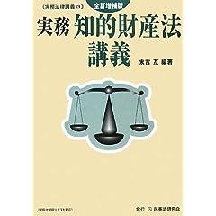 実務知的財産法講義 全訂増補版 (実務法律講義 13) 末吉亙