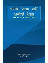 Garibi Rekha Nahi, Amiri Rekha- Samay KI Mang Hai Aarthik Nayay
