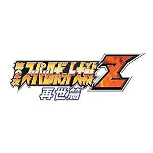 第2次スーパーロボット大戦Z 再世篇 特典 ストーリーダイジェスト付き