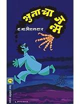 Bhutacha Janma