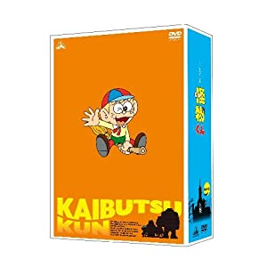 TVアニメ 怪物くん DVD-BOX 上巻
