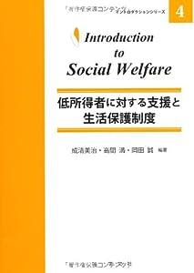 低所得者に対する支援と生活保護制度 (イントロダクションシリーズ)